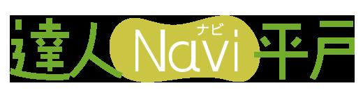 長崎県|平戸観光協会「達人Navi平戸」