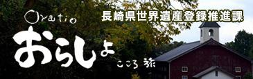 おらしょ-こころ旅(長崎県世界遺産登録推進課)