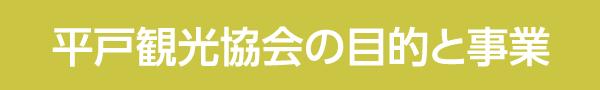 平戸観光協会の目的と事業