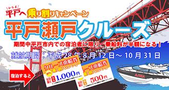 平戸瀬戸クルージング開始!平戸で宿泊すると、なんと半額の1000円で(大人)乗船可能!