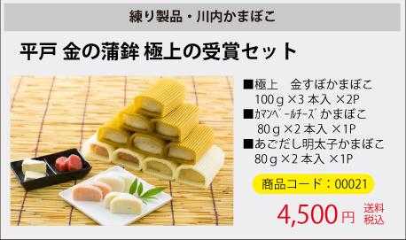 平戸 金の蒲鉾 極上の受賞セット