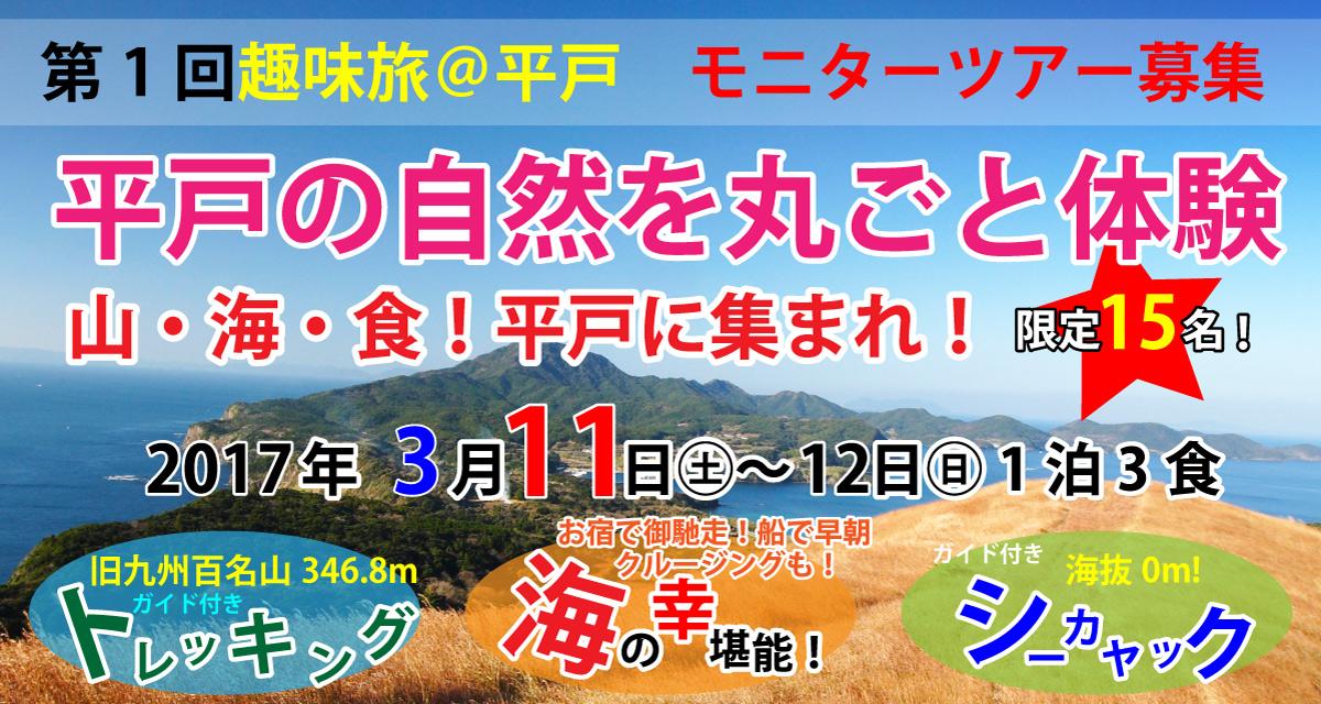 第1回趣味旅 志々伎山トレッキングとシーカヤック 昨年、台風でキャンセルになったモニターツアーです。 ■平成29年3月11日~3月12日(1泊2日) ・1日目は、平戸に集合していただき専用バスで志々伎山へ  下山後はパワースポットや酒蔵での見学と試飲  宿泊は地元の民宿で海の幸を堪能! ・2日目は、、まずは宿の船で早朝クルージング~~  シーカヤック体験で海を遊びます! ■1泊3食 13,000円 (市内バス移動・ガイド料・宿泊・カヤック体験・保険・消費税込) ■詳しいお問い合わせは 平戸観光協会  0950-23-8600 担当:坂井 ■お申し込みは  平戸観光交流センター 0950-22-3060
