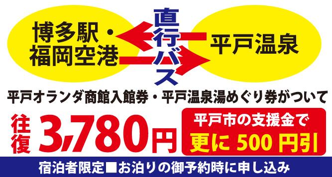 博多~平戸直行バス
