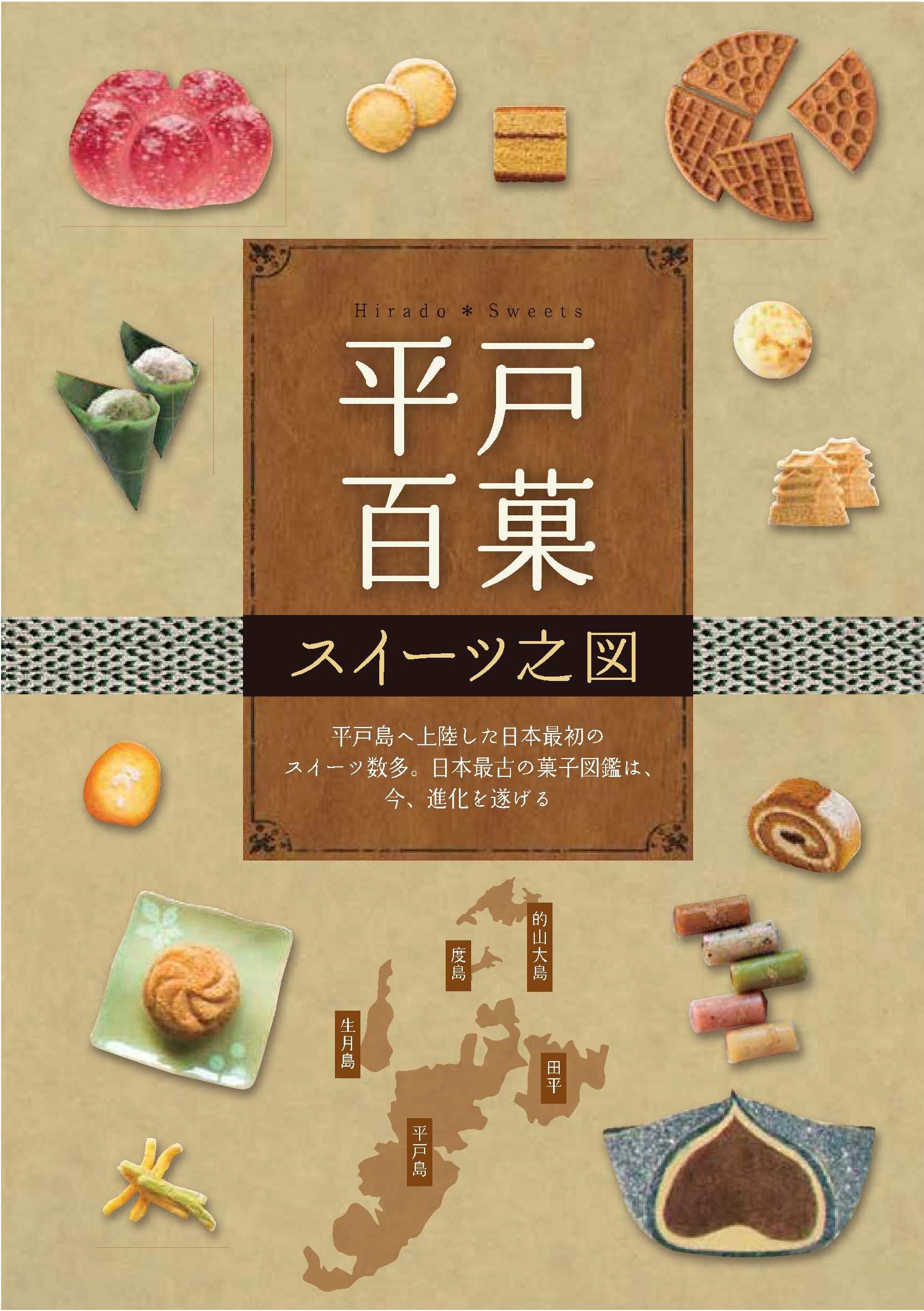平戸スイーツ手帳