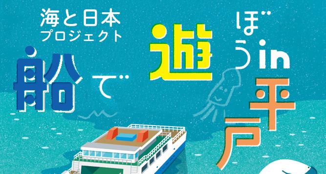 船で遊ぼうin平戸 島を探検、船に落書き! 漁師さんと大きな魚に触ろう!船から花火をながめよう!