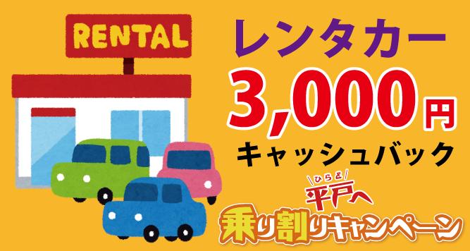 平戸へ乗り割りキャンペーン レンタカー