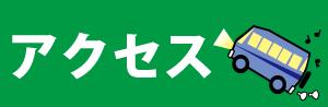 平戸へのアクセス