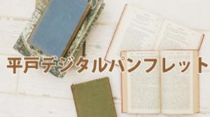 平戸デジタルパンフレット