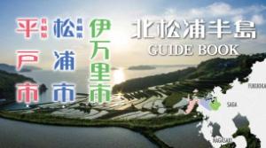 北松浦半島ガイドブック