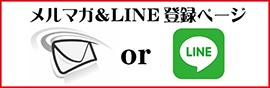 メルマガ&LINE登録ページ