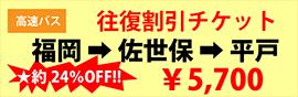 福岡→佐世保→平戸