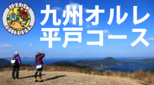 九州オルレ平戸コース