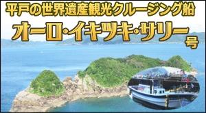世界遺産クルージング船