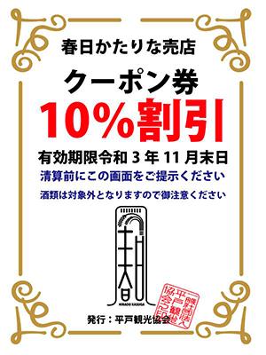 10%OFFチケット