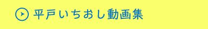 平戸いちおし動画集