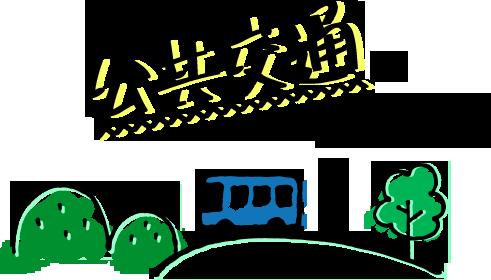 公共交通で移動する