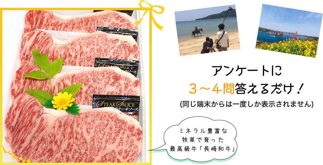 特賞は平戸和牛サーロインステーキ