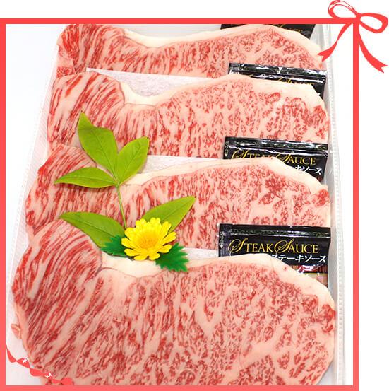 平戸和牛サーロインステーキ