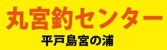 丸宮荘(釣りセンター)