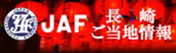 長崎のご当地情報