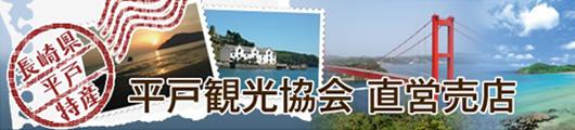 平戸観光協会 直営売店