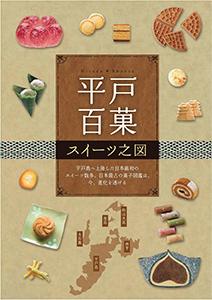 平戸百菓スイーツ之図