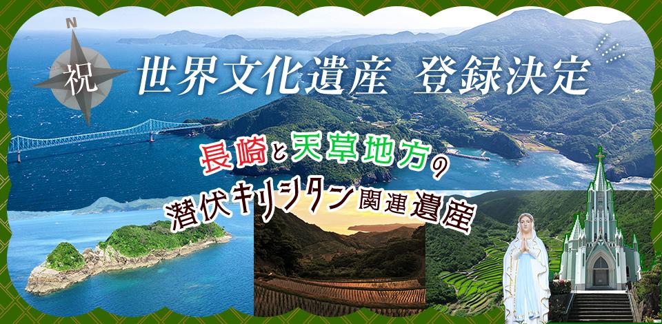 世界文化遺産 登録決定 長崎と天草地方の潜伏キリシタン関連遺産