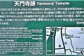 天門寺の建設