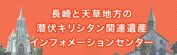 長崎と天草地方の潜伏キリシタン関連遺産インフォメーションセンター(長崎の教会群インフォメーションセンター)