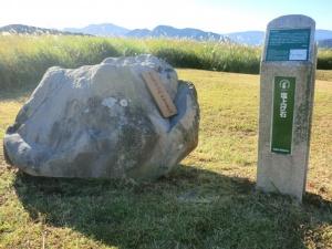 塩上げ石(川内峠)