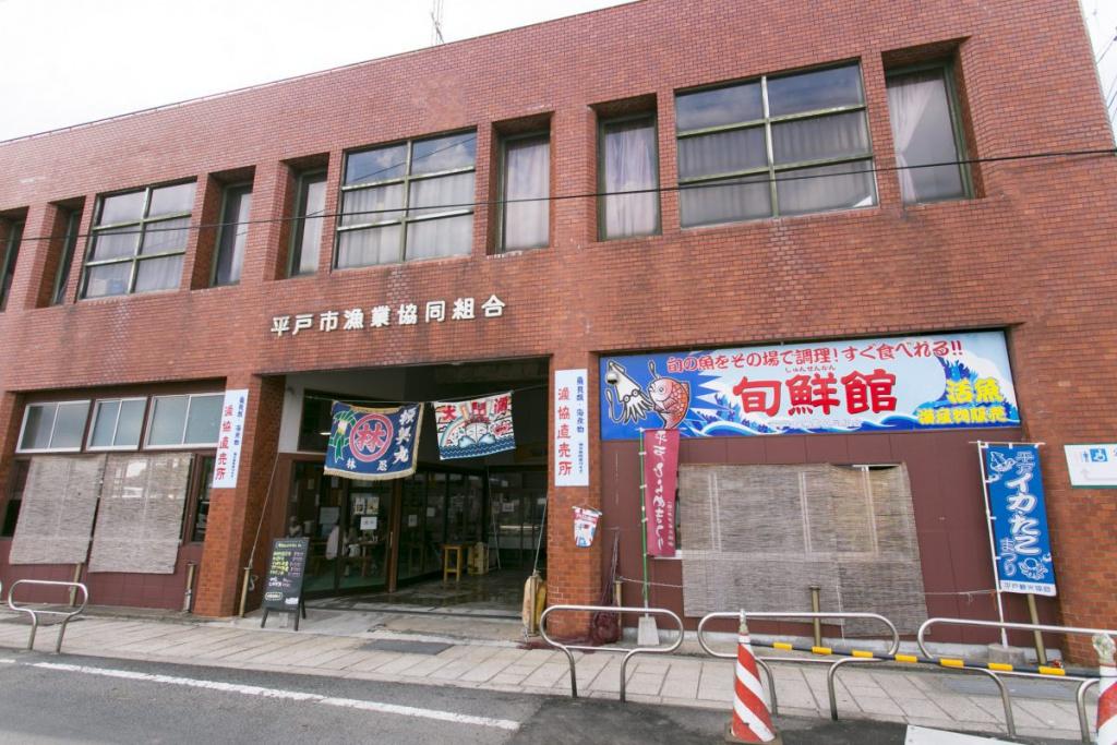平戸市漁協「旬鮮館」