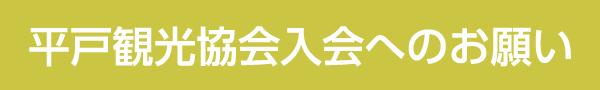 平戸観光協会への入会のご案内