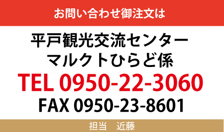 平戸観光交流センター