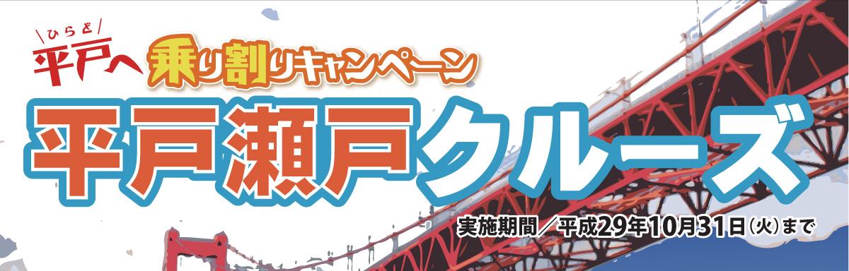 平戸へ乗り割キャンペーン!平戸瀬戸クルーズ 平戸で宿泊された方は割引価格でクルーズに乗船できます。