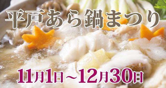 平戸あら(クエ)鍋まつり2017