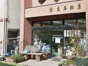 立石陶器 平戸高麗窯