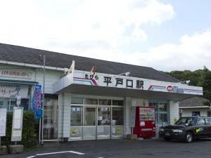 MRたびら平戸口駅(日本最西端の駅)