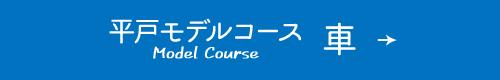 平戸モデルコース車