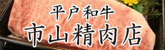 市山精肉店