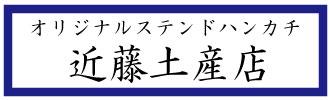 近藤土産店