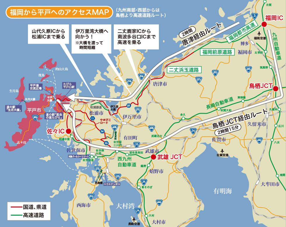 お車での福岡から平戸へのアクセスMAP