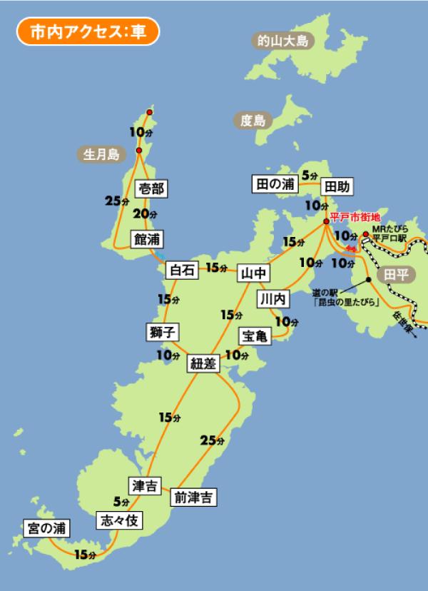平戸市内アクセス:車
