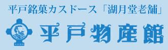 湖月堂(平戸物産館)