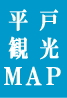 平戸マップ