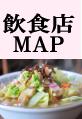 食べ歩きマップ